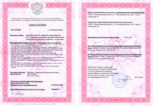 """Лицензия. ООО """"Три-А-Групп"""" от 28.05.20"""